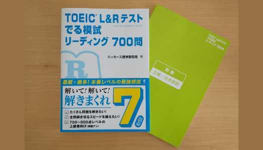 「TOEIC L&Rテスト でる模試 リーディング700問」実際に解いてみた感想