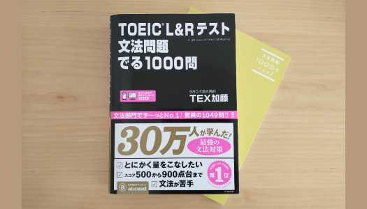 「TOEIC L&Rテスト 文法問題 でる1000問」実際に全問解いた感想